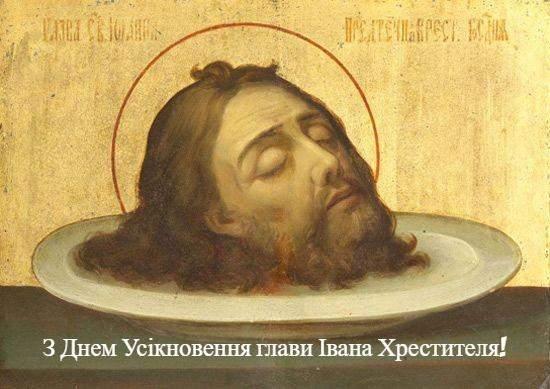Усікновення глави Іоанна Предтечі привітання картинки
