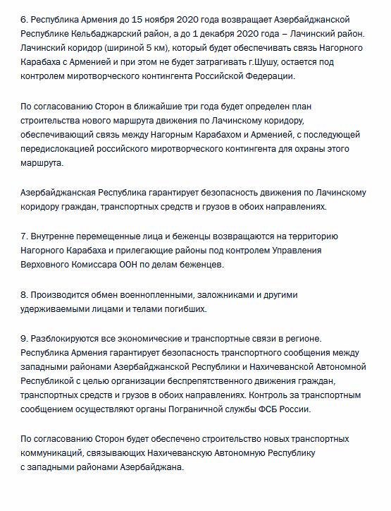 Угода щодо Нагірного Карабаху: текст