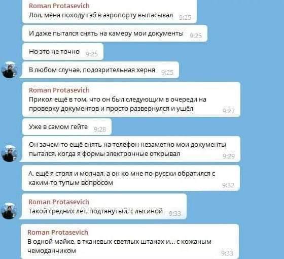 Переписка Протасевича