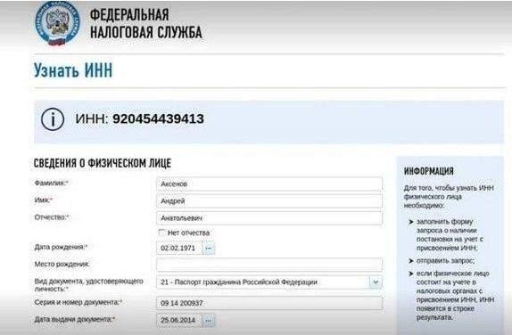 Російський паспорт Аксьонова