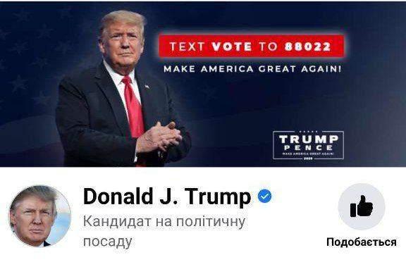 Трамп у фейсбуці