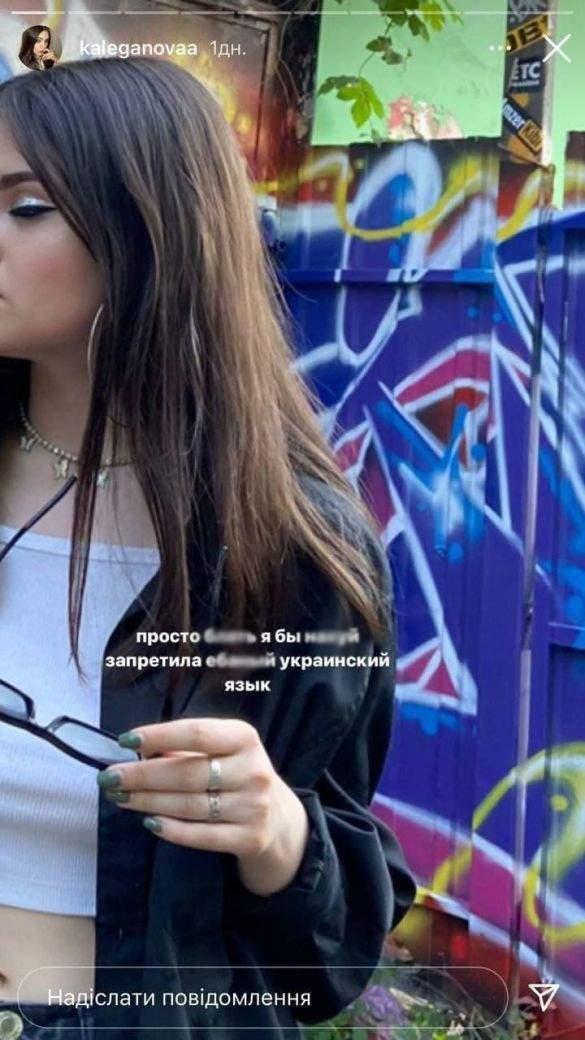 юна блогерка з Ірпеня потрапила у скандал