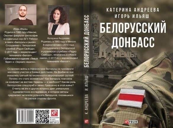 Білорусь визнала екстремістською книгу про участь своїх громадян у війні на Донбасі