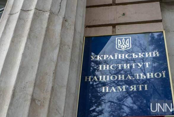 Український інститут національної пам'яті