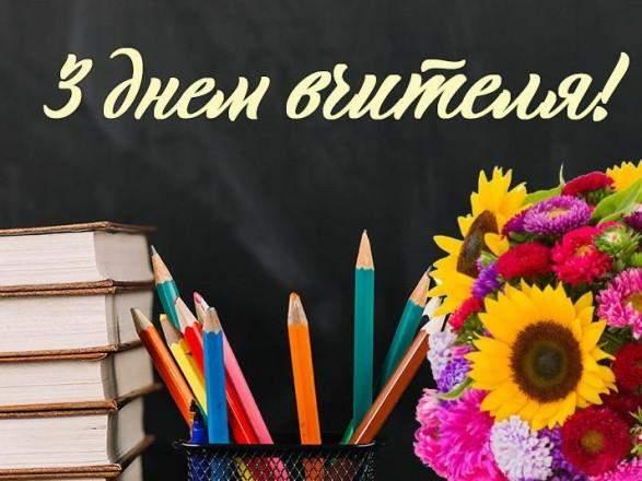 З Днем вчителя 2021 листівки