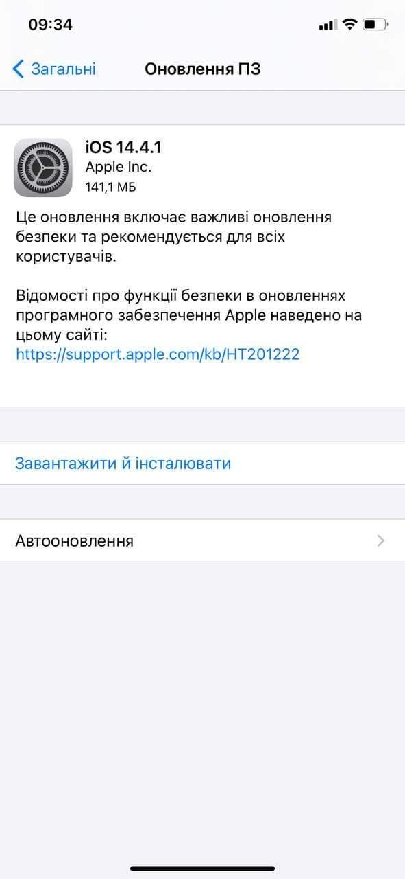 Екстрене оновлення  iOS 14.4.1