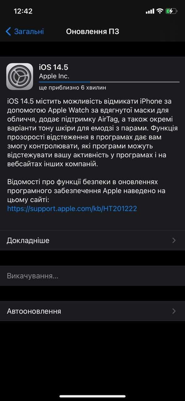 Що нового в iOS 14.5