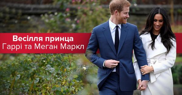 Весілля принца Гаррі і Меган Маркл: все, що варто знати про історичний