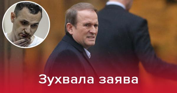 """Результат пошуку зображень за запитом """"Медведчук зухвало прокоментував ситуацію з українським політв'язнем Сенцовим"""""""