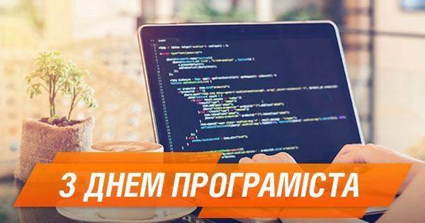 З Днем програміста 2021