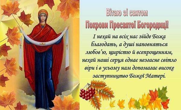 Покрови Пресвятої Богородиці картинки привітання