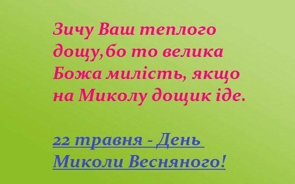Вітаю з Днем святого Миколая