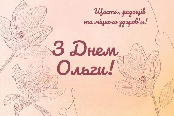 День Ангела Ольги картинки-привітання 2021
