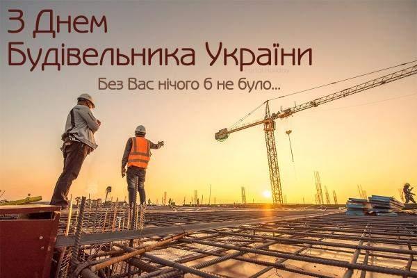 Вітаю з Днем будівельника 2021