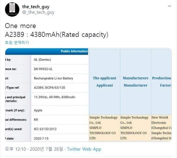 iPhone 12 Pro Max отримає рекордно велику батарею