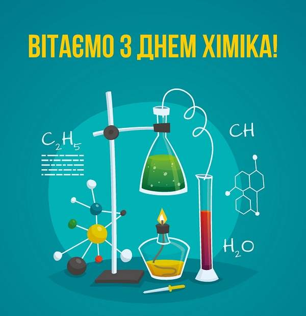 Картинки привітання з Днем хіміка 2021