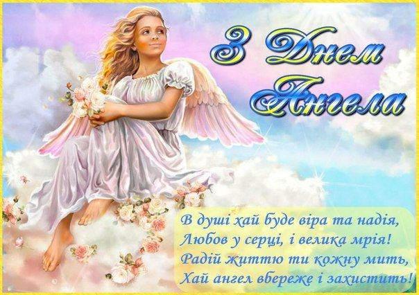 День Ангела картинки українською