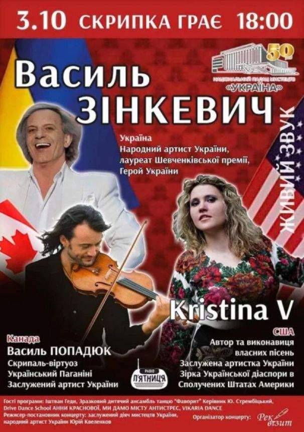 Афіша концерту Василя Зінкевича