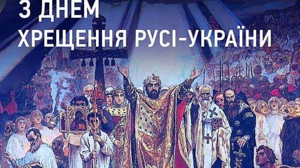 Вітаю з Днем Хрещення Русі 2021