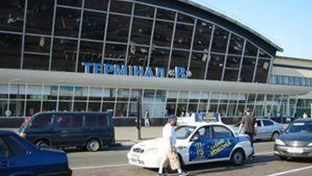 Международный аэропорт