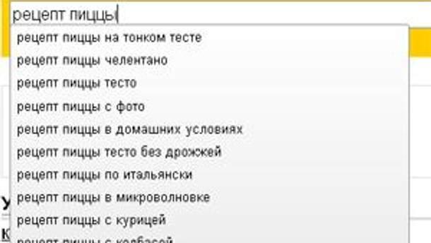 Яндекс дослідив смаки киян