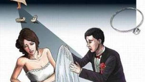 Згодом наречений одружився на подрузі нареченої