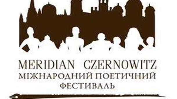 Фестиваль пройде у Чернівцях