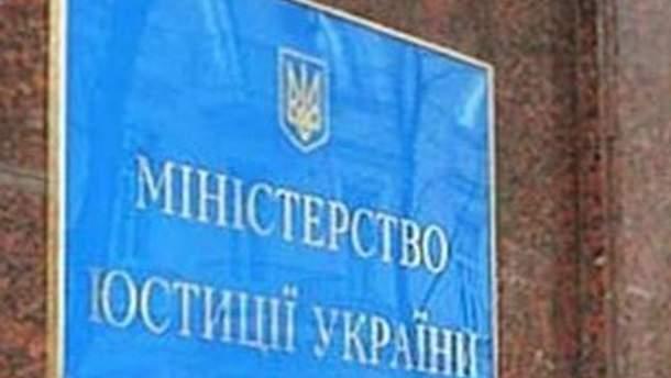 Міністерство юстиції стурбоване законом про біометричні паспорти