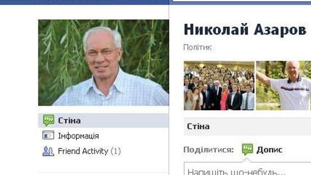 Азаров у Facebook розкритикував вчинок студентки