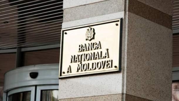 Національний банк Молдови