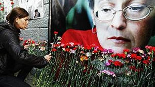 Политковскую убили 7 октября 2006