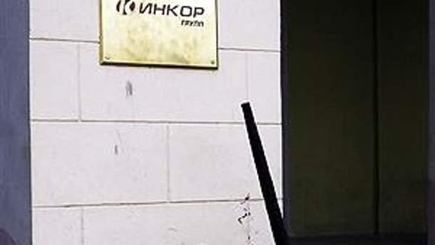 """""""Інкор-груп"""" перевірять"""
