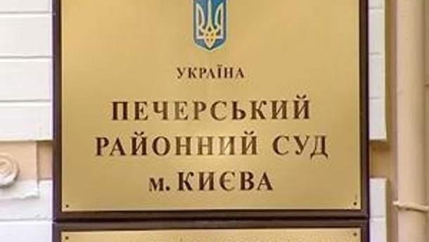 """Печерський суд не виявив провини у діях """"свободівців"""""""