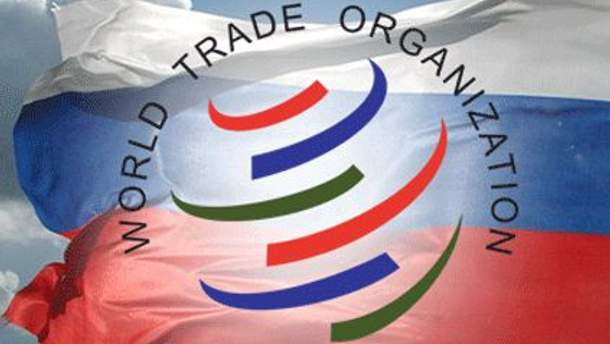 Україна ще остаточно не погодилась на вступ Росії до СОТ