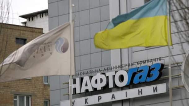 "НАК ""Нафтогаз України"""