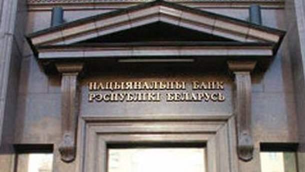 Національний банк Білорусі змінив правила продажу валюти