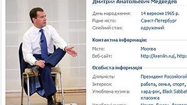 """Принтскрин страницы Медведева в """"ВКонтакте"""""""