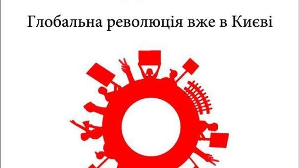 Організатори запевняють, що акція є мирним рухом проти фінансової системи