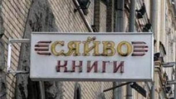 "Магазин ""Сяйво книги"""