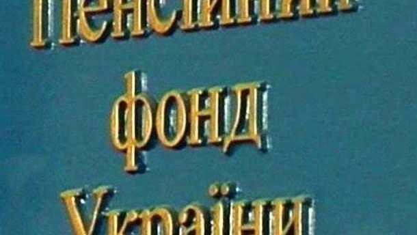 Ранее Пенсионный фонд захватили в Донецке и Харькове