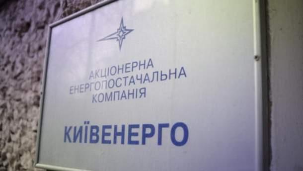 """""""Київенерго"""""""