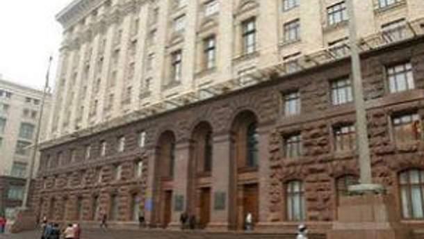 Киевская городская государственная администрация