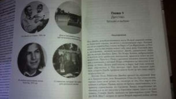 Страницы книги о Стиве Джобсе