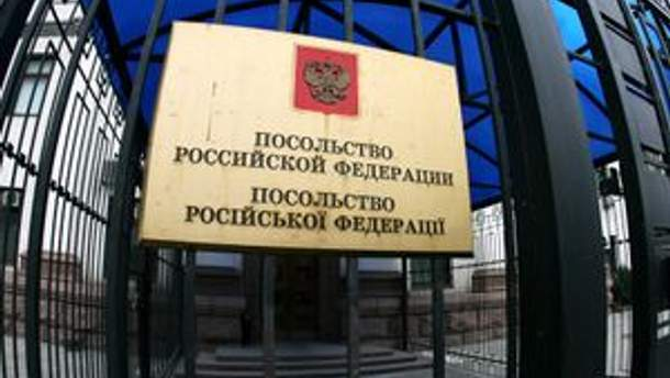 Посольство РФ в Україні