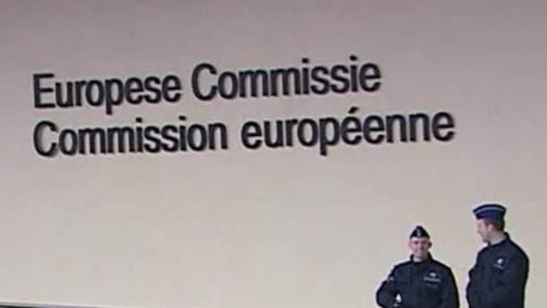 Європейська Комісія