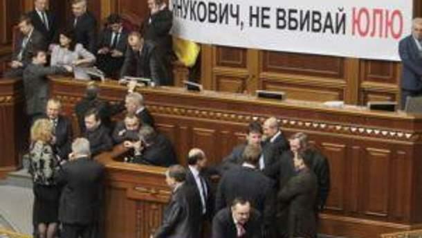Парламент блокують