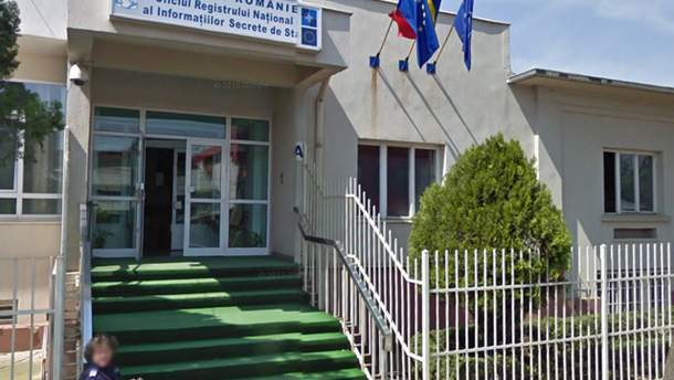 Будівля Національного реєстраційного бюро державної таємниці