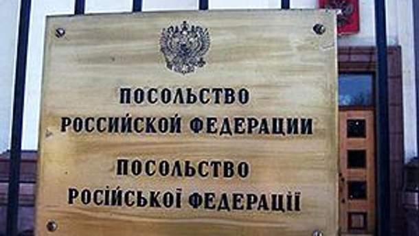 Посольство РФ в Киеве пикетировали