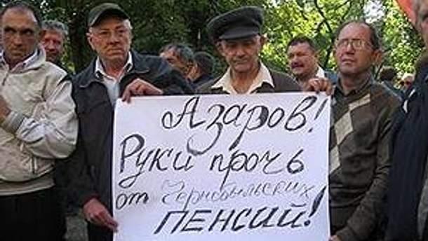 """Протесты """"чернобыльцев"""" не прекращаются"""