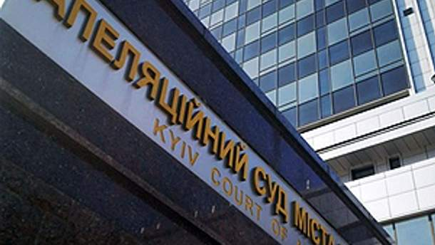 Апелляционный суд продолжит рассмотрение жалобы